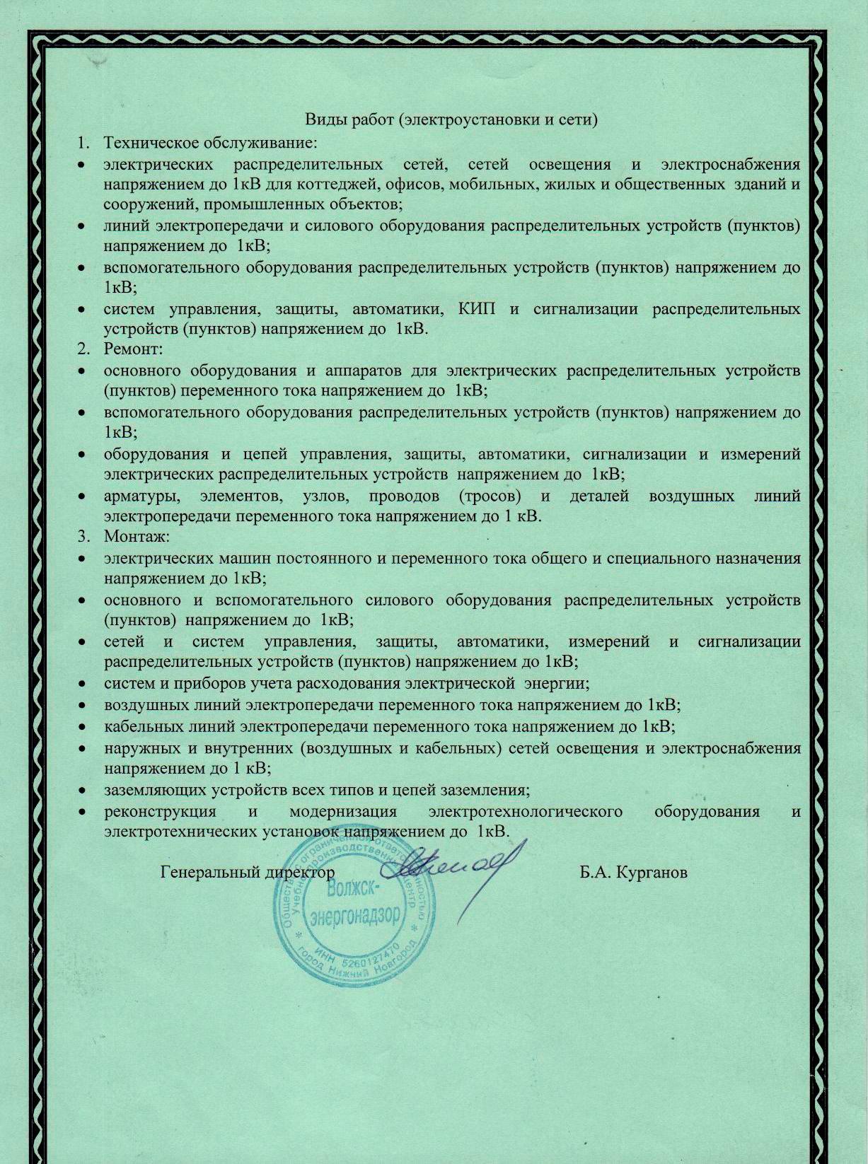 оформить Гост Р ИСО 9001 в Нижнем Новгороде